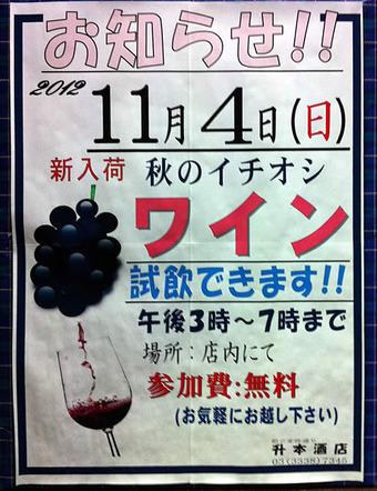 20121029masumoto01