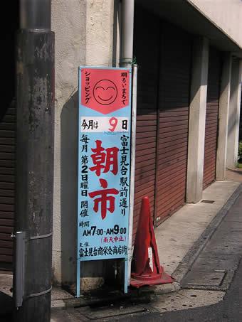 20070908asaichi