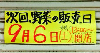 2014-09-03-06-38-03