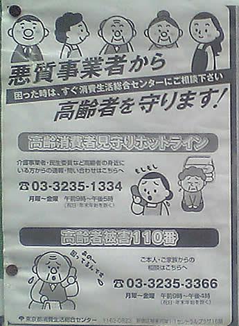 20060811 掲示板のチラシ