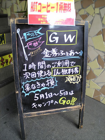 20100430 漫画喫茶 鷺宮4丁目 ネットカフェ キャンプ 鷺ノ宮