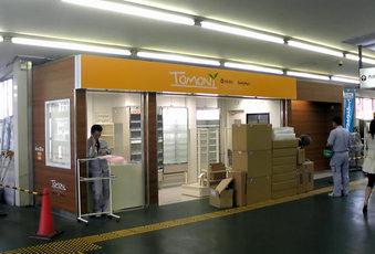 20090719tomoni