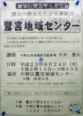 20100613kotobuki_saginomiya