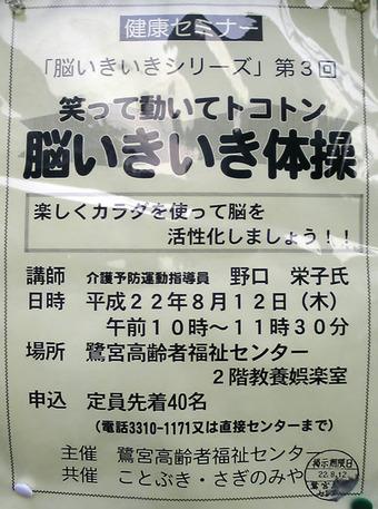 20100801now_ikiiki