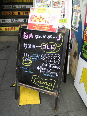 20100413 鷺宮4丁目 中杉通り 漫画喫茶 ネットカフェ キャンプ