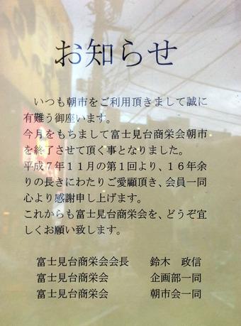 20120603fujimidai