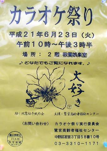 20090613カラオケ祭