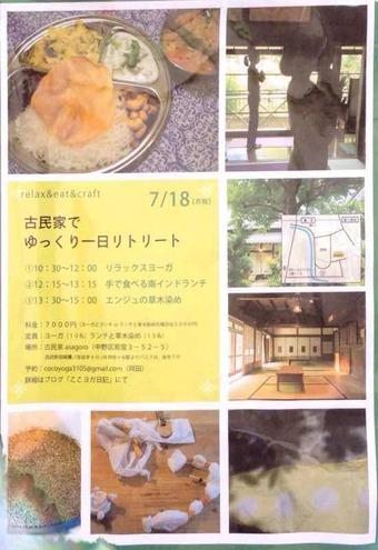 20160717asagoro