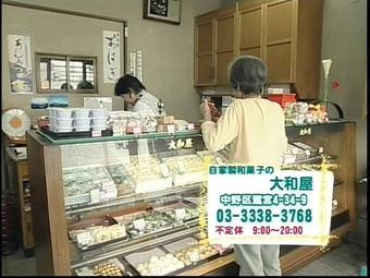 ゆっくり歩こう なかの散歩道 和菓子の大和屋saginomiya_sanpo16