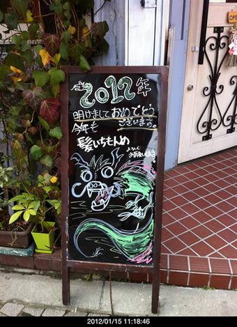 20120115kamiichi