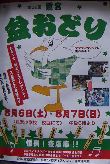 2005BonDance in Saginomiya