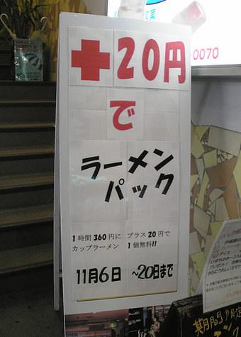 20091111漫画喫茶キャンプ