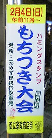 20070125mochituki