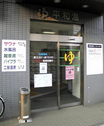 20100912heiwayu01