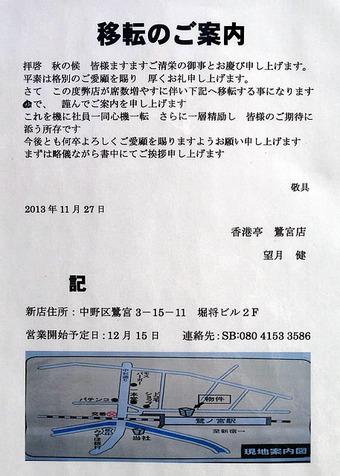 20131201hongkong02