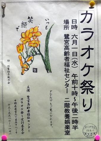 20110521karaoke