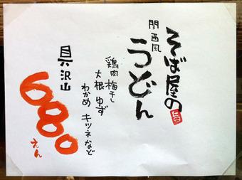 20110226taikoya01