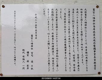 20130602saginomiyajinja02