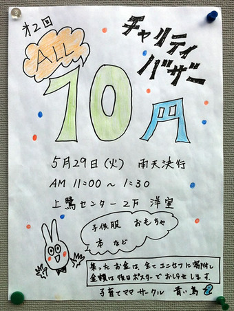 20120527kamisagicharity