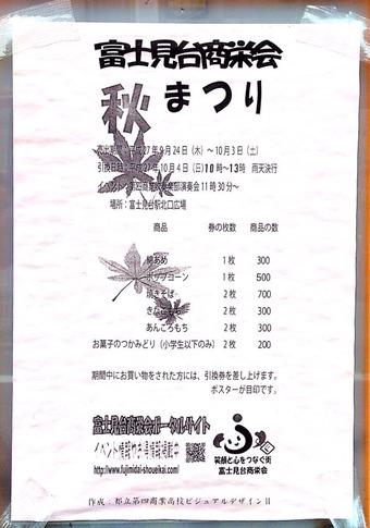 20151003fujimidai02