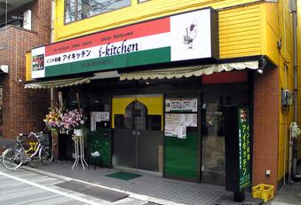 20100211 アイキッチン i-kitchen インド料理 都立家政 中野区若宮