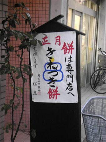 20081227matsuya02