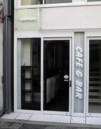 20090607 qupido_cafe&bar