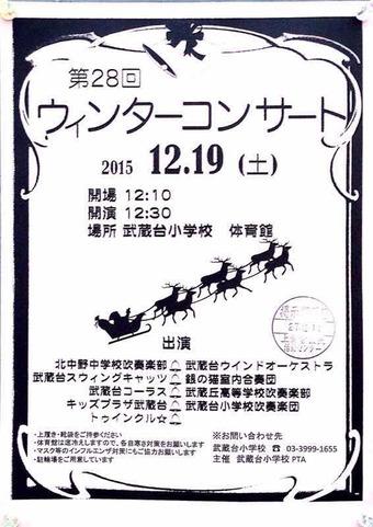 20151219winterconcert