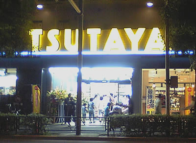 TSUTAYA鷺宮店