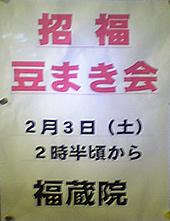 20070130setubun