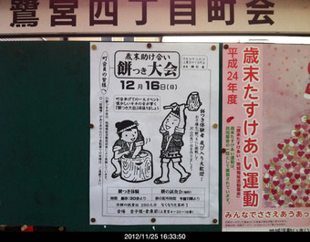 20121125kamisagi_motituki2