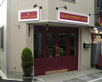 20101003mainstreetcafe3