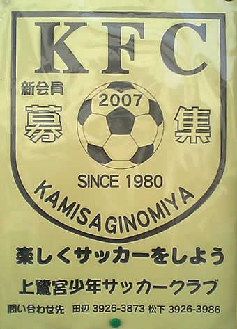 20070407kfc