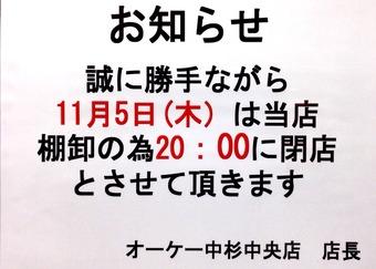 20151105ok