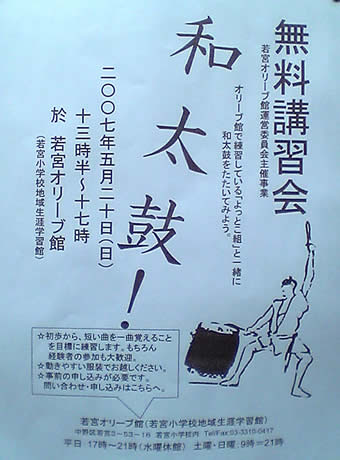 20070407wadaiko