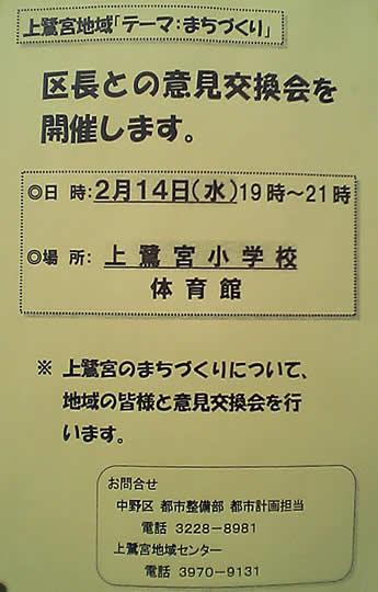20070210中野区長