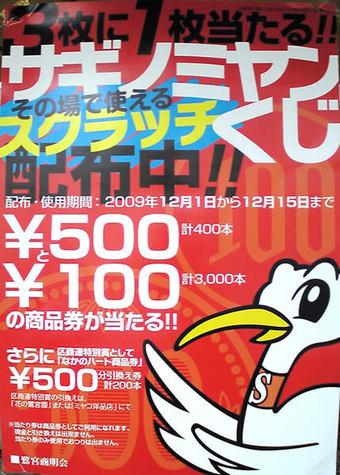 20091205サギノミヤン九時