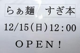 20131207sugimoto01