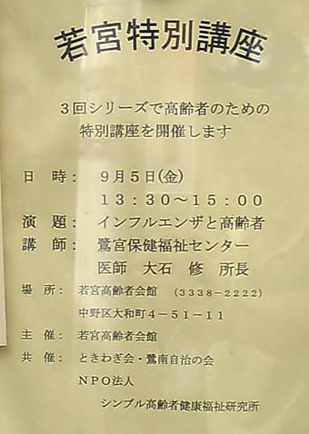 20080831kowrreisha