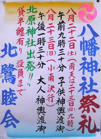 20090816sairei_kitasagi