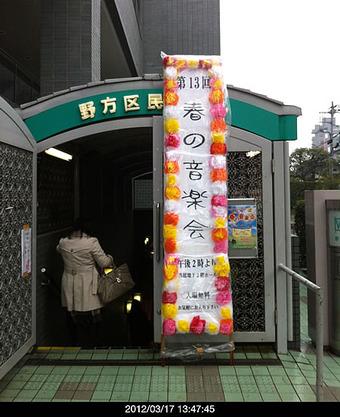 20120317concert02