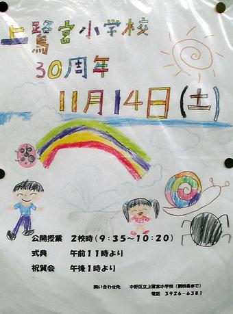 20091101kamisagi30th