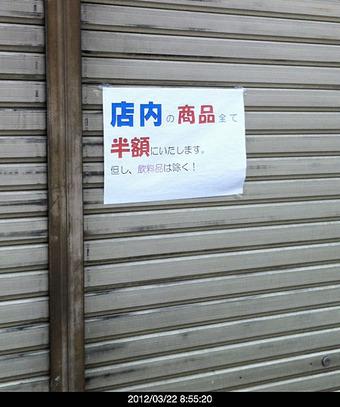 20120322siozawa