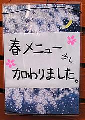 20080503cucina_newmenu