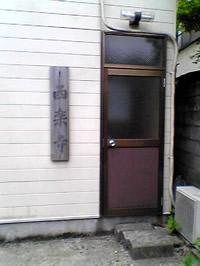 西楽寺 0512