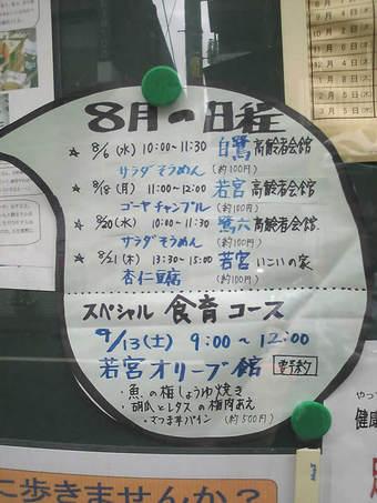 20080810shokuiku