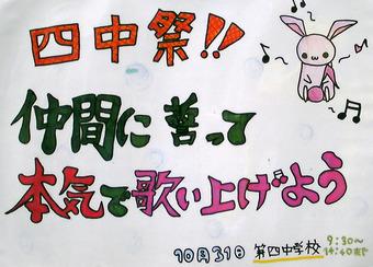 20101024yonchuw_festa