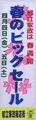 20080330toritukasei_sale