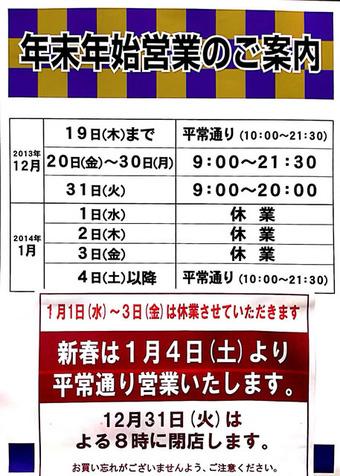 20131231saginomiyaok