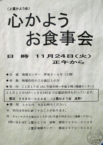 20091108oshokujikai